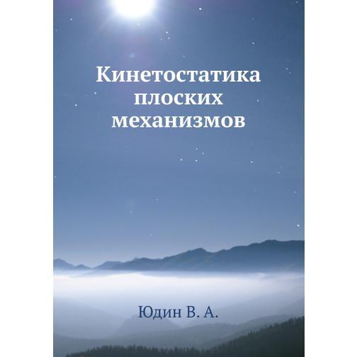 Кинетостатика плоских механизмов 38717669