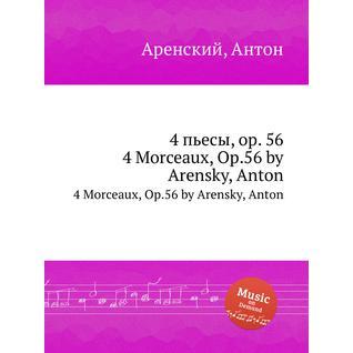4 пьесы, op. 56