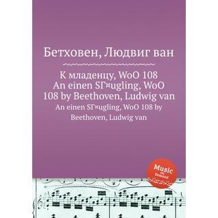 К отроку, WoO 108
