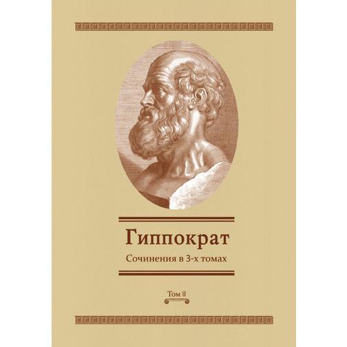 Сочинения в 3-х томах (ISBN 13: 978-5-458-25219-5) 38717488