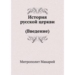История русской церкви Введение