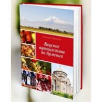 Сюзанна Саркисян. Книга Вкусное путешествие по Армении, 978-5-9906627-8-018+
