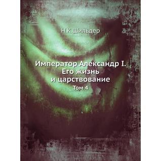 Император Александр I. Его жизнь и царствование (Автор: Н.К.Шильдер)