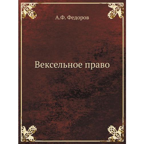 Вексельное право (Автор: А.Ф. Федоров) 38716282