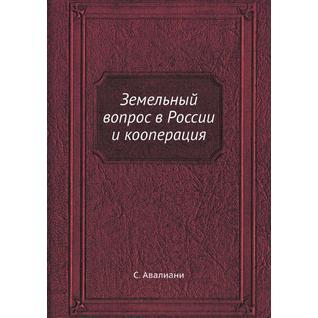 Земельный вопрос в России и кооперация