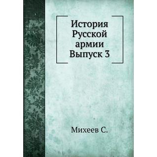 История Русской армии (Автор: С. Михеев)