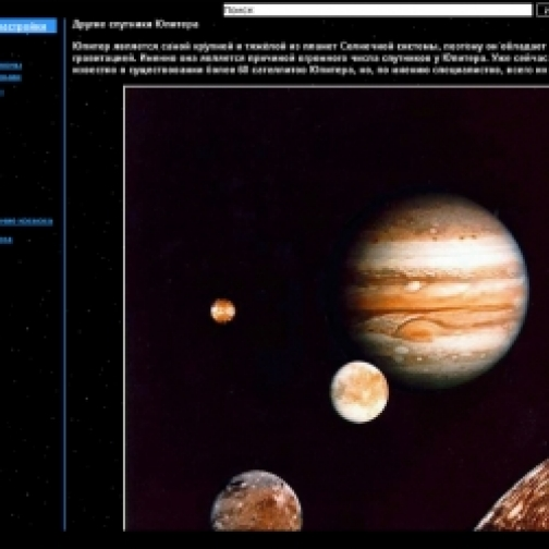 Новый диск Большая детская энциклопедия. Астрономия 1454524 3