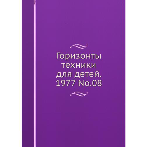 Горизонты техники для детей. 1977 Т.08 38717537