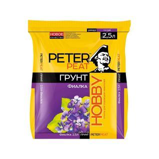 Грунт Peter Peat Фиалка линия Хобби 2,5 л