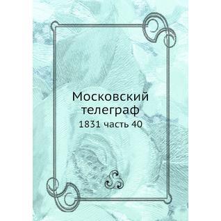 Московский телеграф (ISBN 13: 978-5-517-93457-4)