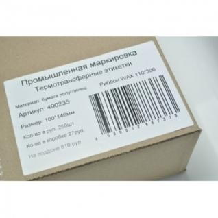 Термотрансферные этикетки полуглянец,100х150мм, 250 этикеток в рул.