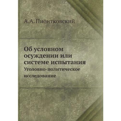 Об условном осуждении или системе испытания (Издательство: Нобель Пресс) 38716254