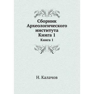 Сборник Археологического института
