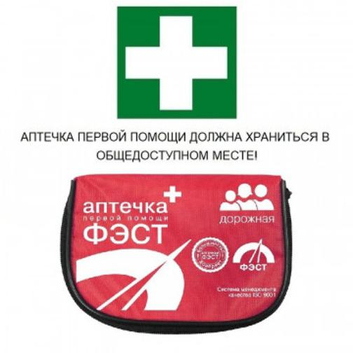 Аптечка дорожная ФЭСТ состав №1 (мягкий футляр) 40109944 1
