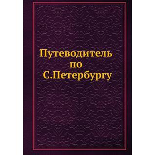 Путеводитель по С.Петербургу