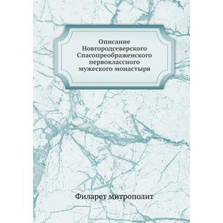 Описание Новгородсеверского Спасопреображенского первоклассного мужеского монастыря