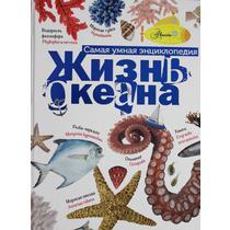 А. В. Тихонов. Тихонов. Жизнь океана, 978-5-17-090168-5