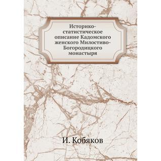 Историко-статистическое описание Кадомского женского Милостиво-Богородицкого монастыря