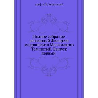 Полное собрание резолюций Филарета митрополита Московского