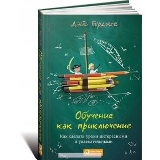 Дэйв Берджес. Книга Обучение как приключение. Как сделать уроки интересными и увлекательными, 978-5-9614-4977-818+