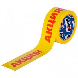 Клейкая лента с логотипом АКЦИЯ 50ммх66м 50мкм