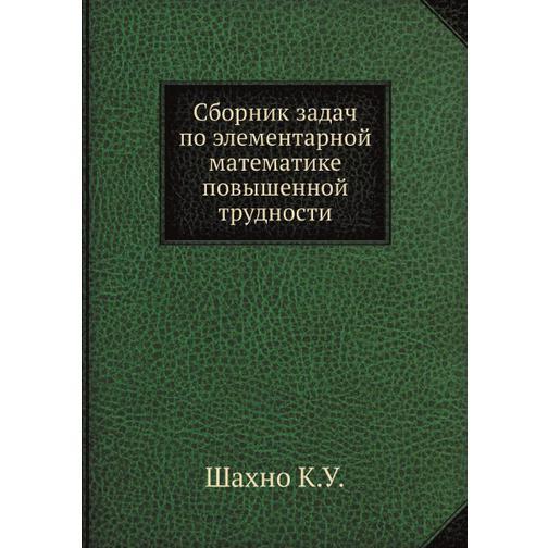 Сборник задач по элементарной математике повышенной трудности 38717585