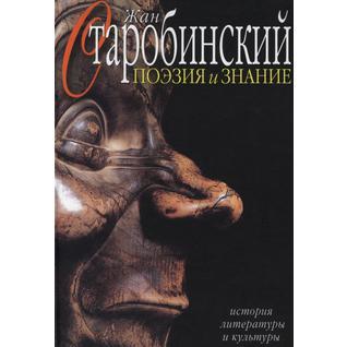 Поэзия и знание. История литературы и культуры. В 2 томах. Том 2