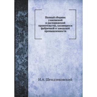 Полный сборник узаконений и распоряжений правительства, касающихся фабричной и заводской промышленности