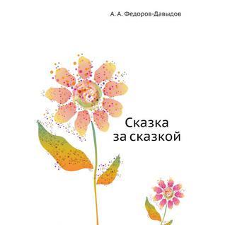 Сказка за сказкой (Издательство: Нобель Пресс)