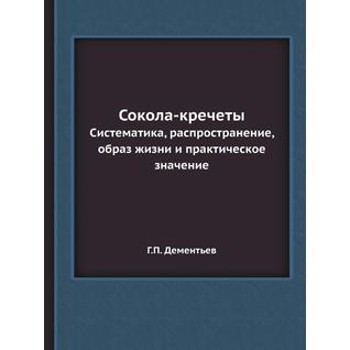 Сокола-кречеты (Издательство: ЁЁ Медиа)