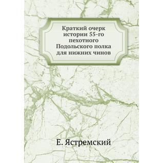 Краткий очерк истории 55-го пехотного Подольского полка для нижних чинов