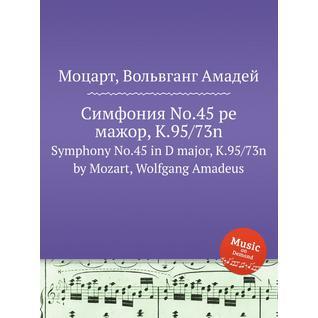 Симфония No.45 ре мажор, K.95/73n