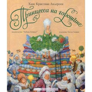 Ганс Кристиан Андерсен. Книга Андерсен. Принцесса на горошине, 978-5-699-43657-618+
