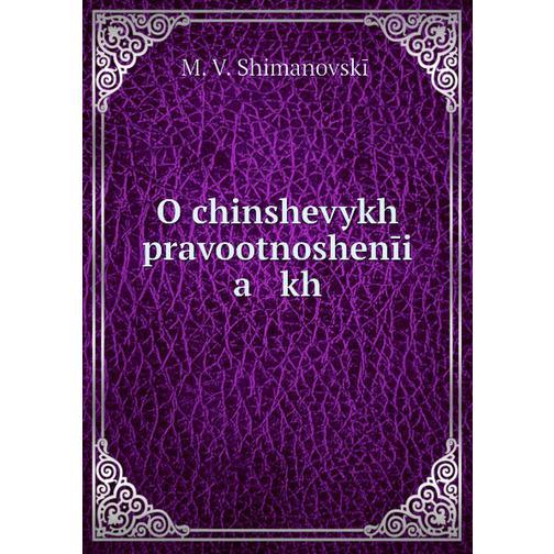 O chinshevykh pravootnoshenīi   a   kh 38716230