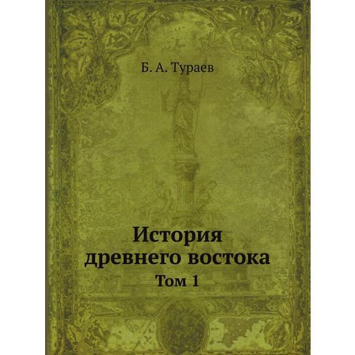 История древнего востока (ISBN 13: 978-5-458-24143-4) 38716719