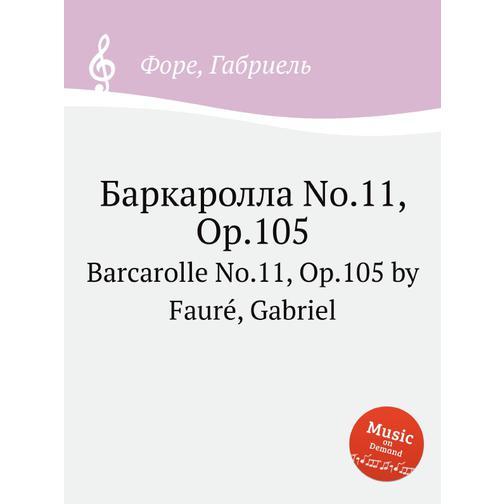 Баркаролла No.11, Op.105 38720356