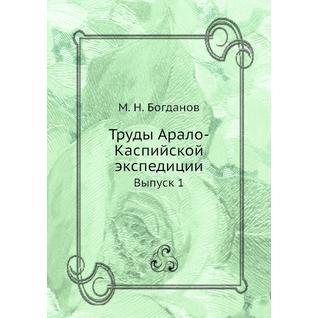 Труды Арало-Каспийской экспедиции (Издательство: Нобель Пресс)