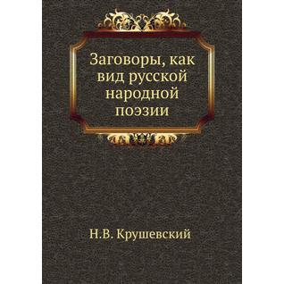 Заговоры, как вид русской народной поэзии