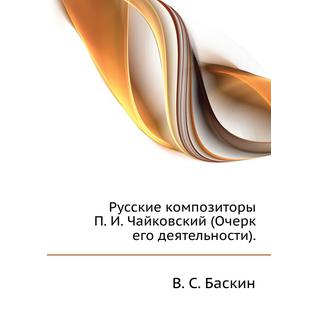 Русские композиторы