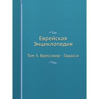 Еврейская Энциклопедия (ISBN 13: 978-5-517-93592-2)