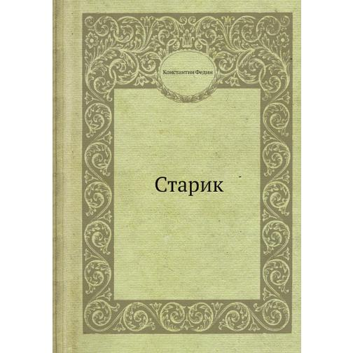 Старик (Издательство: ЁЁ Медиа) 38732796