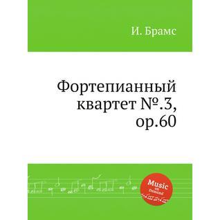 Фортепианный квартет №.3, ор.60
