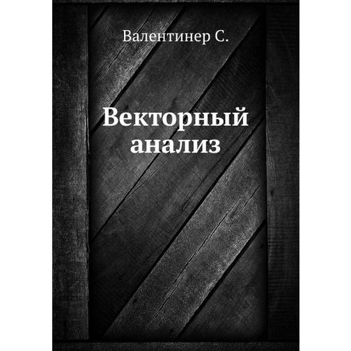 Векторный анализ (ISBN 13: 978-5-458-25159-4) 38717508