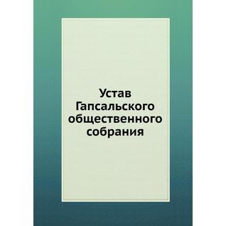 Устав Гапсальского общественного собрания