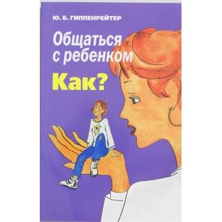 Юлия Гиппенрейтер. Книга Гиппенрейтер. Общаться с ребенком. Как?, 978-5-17-084921-518+