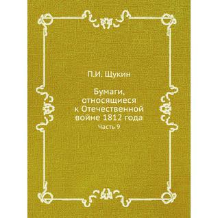 Бумаги, относящиеся к Отечественной войне 1812 года