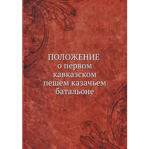 Положение о первом кавказском пешем казачьем батальоне 38717278