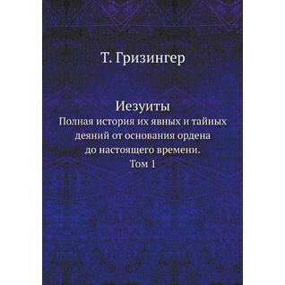 Иезуиты (ISBN 13: 978-5-458-24316-2)
