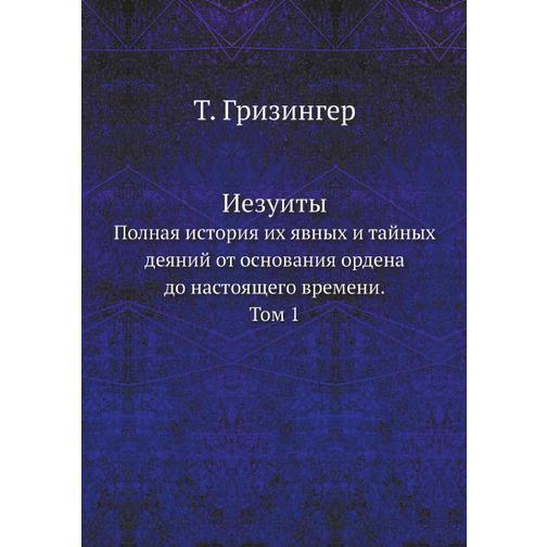 Иезуиты (ISBN 13: 978-5-458-24316-2) 38716814