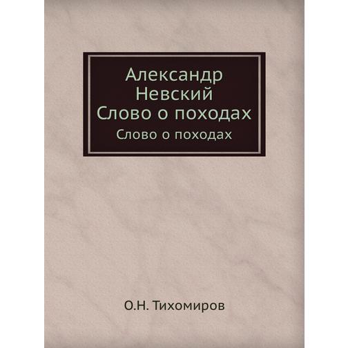 Александр Невский 38717625